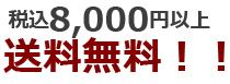 税込8000円以上送料無料