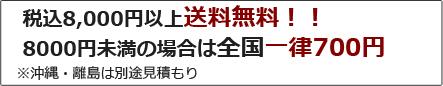 税込8,000円以上送料無料!!